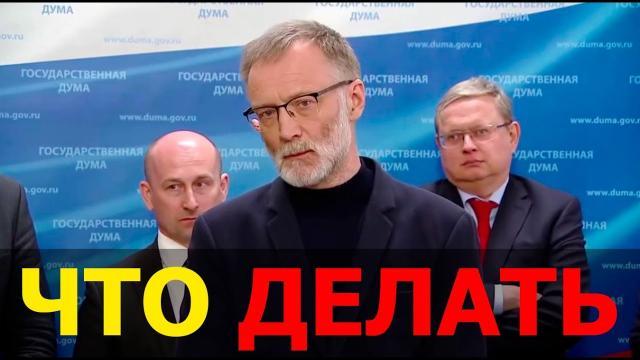 Видео 25.04.2021. Сергей Михеев. Что надо делать дальше. Какой должна быть экономика