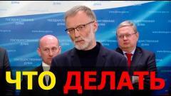 Сергей Михеев. Что надо делать дальше. Какой должна быть экономика