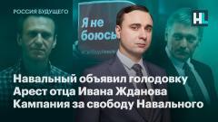 Навальный LIVE. Навальный объявил голодовку. Арест отца Ивана Жданова. Кампания за освобождение Навального от 01.04.2021