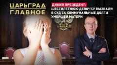 Царьград. Главное. Дикий прецедент: 6-летнюю девочку вызвали в суд за ЖКХ-долги умершей матери 02.04.2021