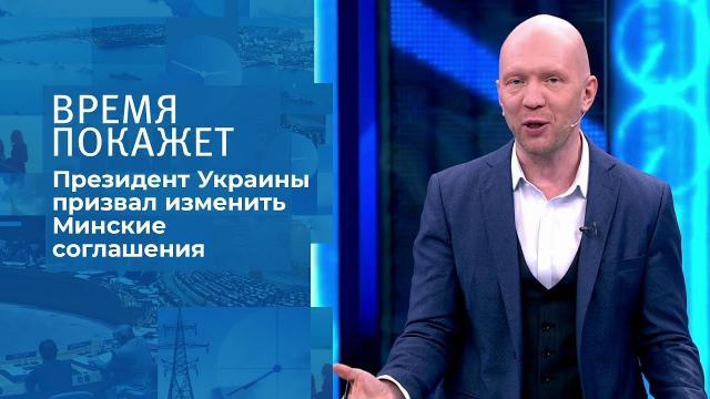 Видео 26.04.2021. Время покажет. Судьба Донбасса