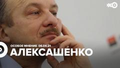 Особое мнение. Сергей Алексашенко 06.04.2021