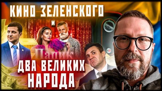 Анатолий Шарий 15.04.2021. Два великих народа должны дружить