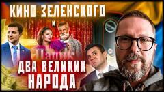 Анатолий Шарий. Два великих народа должны дружить от 15.04.2021