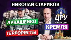 Покушение на Лукашенко, внутренние террористы, ЦРУ и реакция Кремля