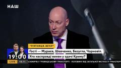 Дмитрий Гордон. Месть России. Как сделать суды в Украине справедливыми от 06.04.2021