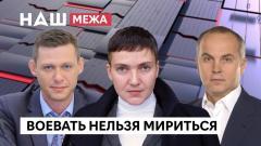 НАШ. Межа. Донбасс: Воевать нельзя мириться? Путин и Зеленский. Шуфрич, Савченко, Чаплыга от 12.04.2021
