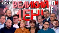 Великий день. Работа ВР. Ситуация на Донбассе. Зеленский и суды