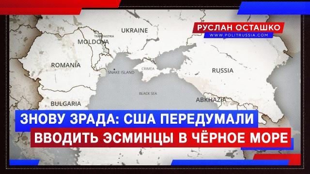 Политическая Россия 16.04.2021. Знову ЗРАДА: США передумали вводить эсминцы в Чёрное море