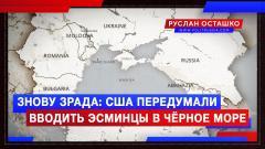 Политическая Россия. Знову ЗРАДА: США передумали вводить эсминцы в Чёрное море от 16.04.2021