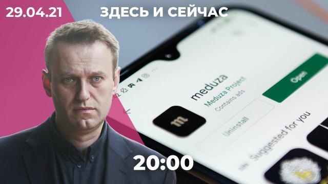 Телеканал Дождь 29.04.2021. Закрытие штабов Навального. «Медуза» просит о помощи. Два с половиной года за репост клипа Rammstein