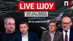Перший Незалежний. LIVE ШОУ. Корнейчук, Либерман, Тигунов, Павловский от 27.04.2021