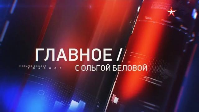 Главное с Ольгой Беловой 04.04.2021