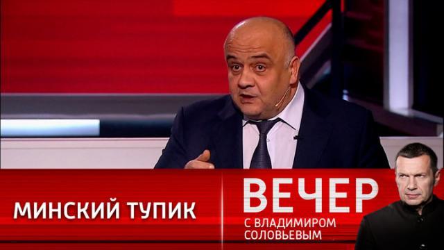 Видео 29.04.2021. Вечер с Соловьевым. Позиция Европы по конфликту в Донбассе самая возмутительная