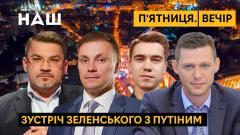 Пятница. Вечер. Переговоры по Донбассу - шаг к миру или красные линии