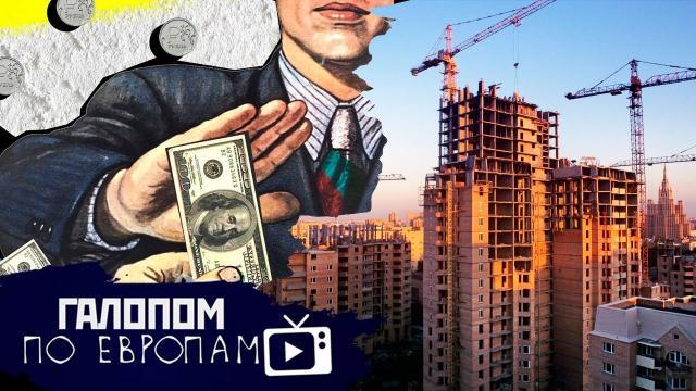 Константин Сёмин 16.04.2021. Расстанемся с долларом. Поможем нефтяникам. Поможем застройщикам. Галопом по Европам