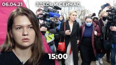 Дождь. Акция врачей у колонии Навального. Жертва «скопинского маньяка» получила госзащиту от 06.04.2021
