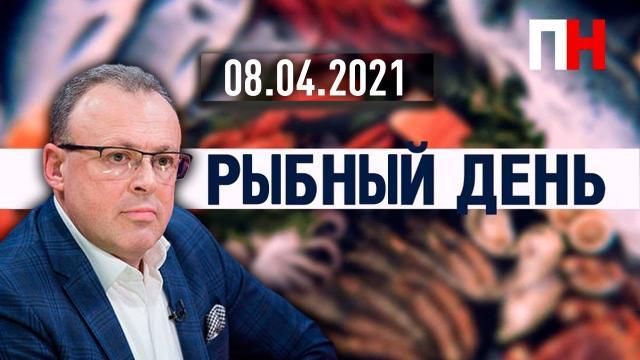 """Перший Незалежний 08.04.2021. """"Рыбный день"""" с Дмитрием Спиваком"""