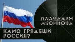 Камо грядеши Россия? Новая национальная идеология. Донбасс - когда война? Плацдарм Леонкова