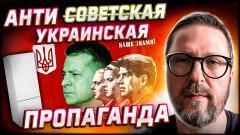 Про антисоветскую пропаганду и холодильники из Донецка