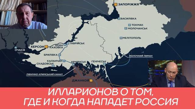 Дмитрий Гордон 14.04.2021. Илларионов рассказал когда и в каком месте Россия нападет на Украину