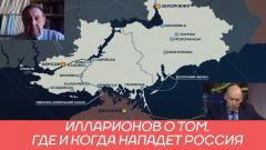 Дмитрий Гордон. Илларионов рассказал когда и в каком месте Россия нападет на Украину от 14.04.2021