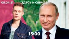 Дождь. Мизулина против Дудя. Суд над Соболь. Почему Путин делает ставку на генетику от 05.04.2021