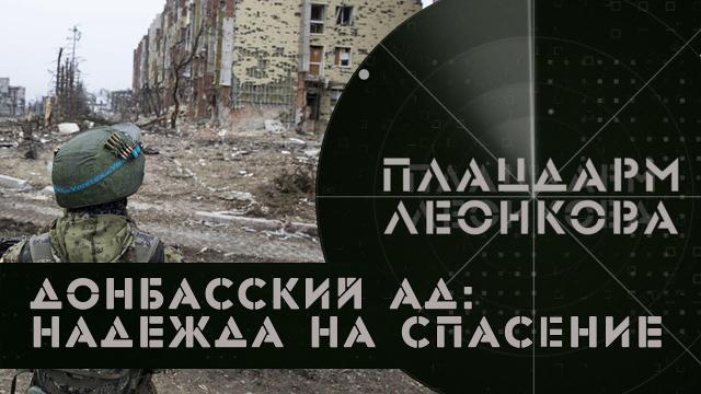 Соловьёв LIVE 30.04.2021. Донбасский ад: надежда на спасение. Плацдарм Леонкова