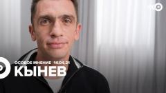 Особое мнение. Александр Кынев 14.04.2021