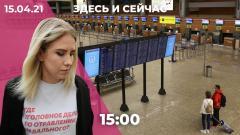 Дождь. США ввели санкции против России. Приговор Соболь. Россияне не могут вернуться из Турции от 15.04.2021
