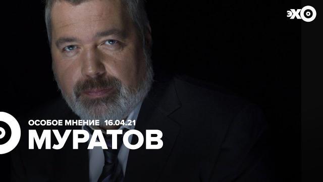Особое мнение 16.04.2021. Дмитрий Муратов