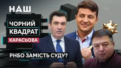 Чёрный квадрат Карасёва. РНБО вместо украинского суда