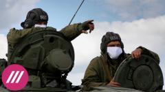 Дождь. Обострение в Донбассе: видео из лагеря российских военных. Зеленский хочет поговорить с Путиным от 12.04.2021