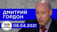 Дмитрий Гордон. Война с Россией. Секретное оружие Украины. Российские паспорта на помойке от 08.04.2021