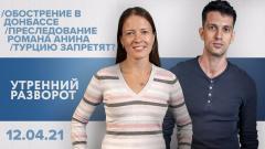 Утренний разворот. Майерс и Нарышкин. Саакашвили. Анин. Удальцов от 11.04.2021