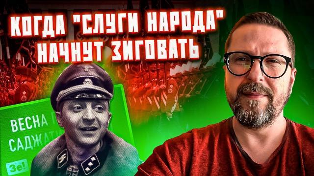 Анатолий Шарий 28.04.2021. Слуги Народа в принципе не против Ваффен СС