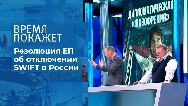 Видео 30.04.2021. Время покажет. Европарламент против России