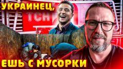Анатолий Шарий. В Европе тоже кушают с помойки... от 12.04.2021