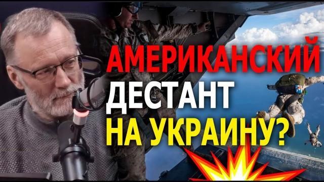 """Железная логика с Сергеем Михеевым 05.04.2021. Чего куда хотим, то туда и двигаем. """"Красные линии"""" и слухи про американский десант"""