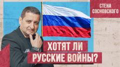 Экстремисты Навального. Полураспад Чехии. Хотят ли русские войны? Стена Сосновского