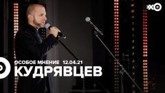 Особое мнение. Демьян Кудрявцев 12.04.2021