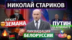 Откат Земана. Ликвидация Белоруссии и Путин о климате