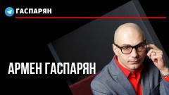 Армен Гаспарян. Зеленский удлинил цепь, Саакашвили против Познера, симуляция Навального от 03.04.2021