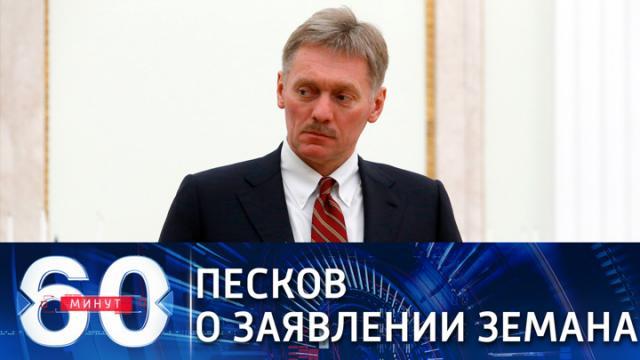 Видео 26.04.2021. 60 минут. Песков прокомментировал заявление Земана по взрывам в Врбетице