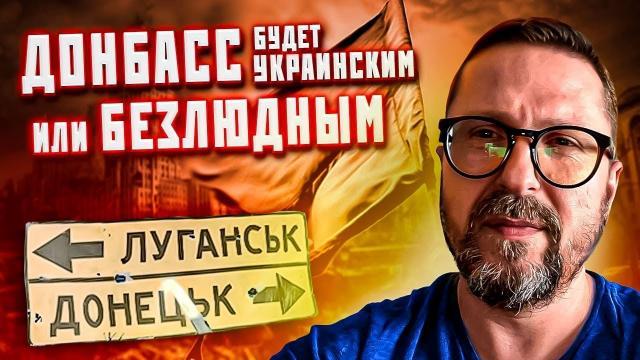 Анатолий Шарий 27.04.2021. Донбасс будет украинским или безлюдным