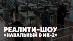 Полный контакт. Реалити-шоу «Навальный в ИК-2». Психоз барышень ФБК*. Украина запугивает Донбасс от 07.04.2021