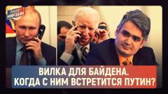 Политическая Россия. Вилка для Байдена. Когда с ним встретится Путин? Геворг Мирзаян от 15.04.2021