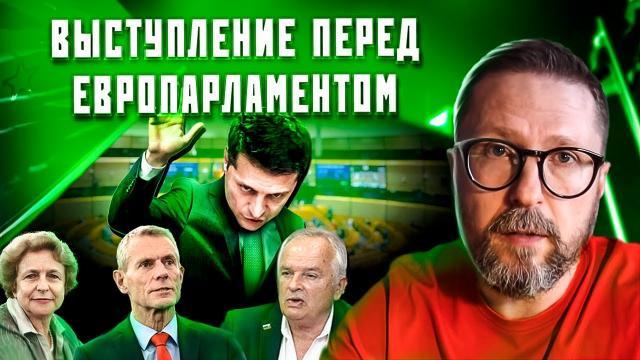 Анатолий Шарий 14.04.2021. Выступление перед евродепутатами