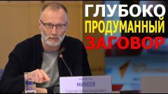 Сергей Михеев. Это глубоко продуманный заговор. Кто всем будет управлять