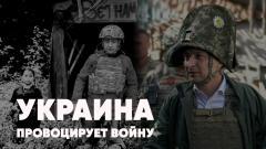 Полный контакт. Украина провоцирует войну. Боевые действия в Донбассе. Протесты в США от 13.04.2021